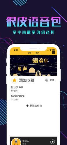 吃鸡语音包iphone版 v1.0 ios版 1