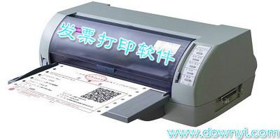 发票打印软件