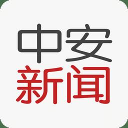 中安新闻app