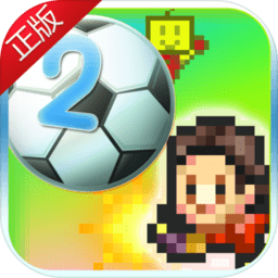 冠军足球物语2无限金币修改版