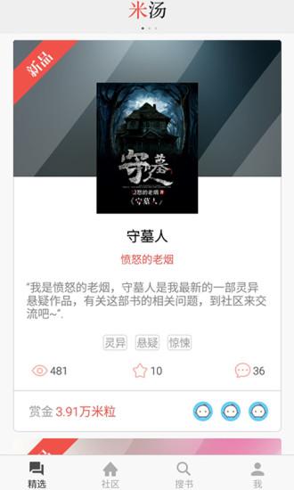米汤免费小说手机版 v1.0.9 安卓版 0
