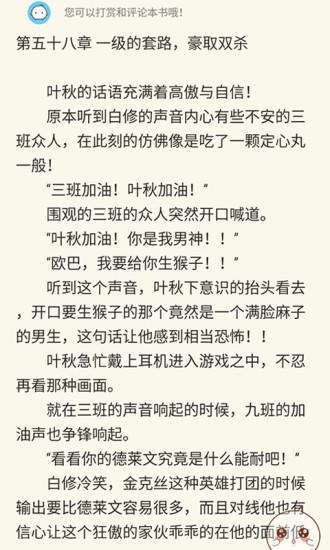 米汤免费小说手机版 v1.0.9 安卓版 2