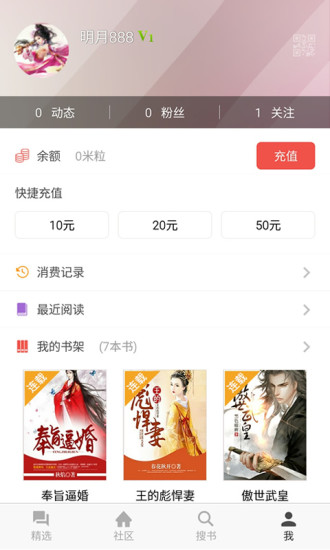 米汤免费小说手机版 v1.0.9 安卓版 4