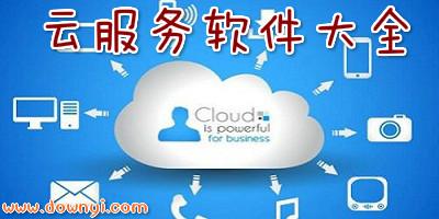 云服务app下载_云服务手机客户端_云服务手机qg678钱柜678娱乐官网