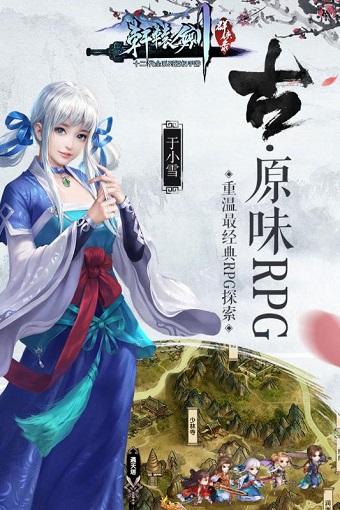 轩辕剑群侠录手机版 v2.04 安卓版0