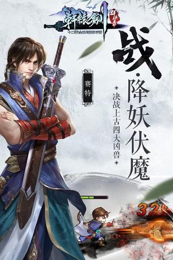 轩辕剑群侠录手机版 v2.04 安卓版2