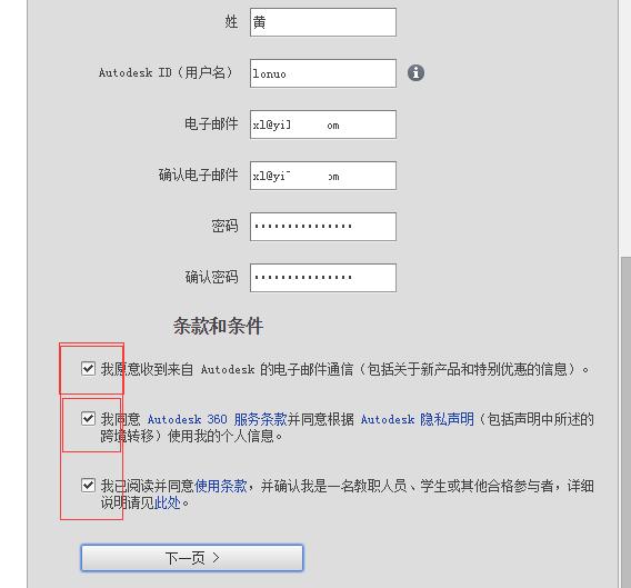 autocad软件学生版