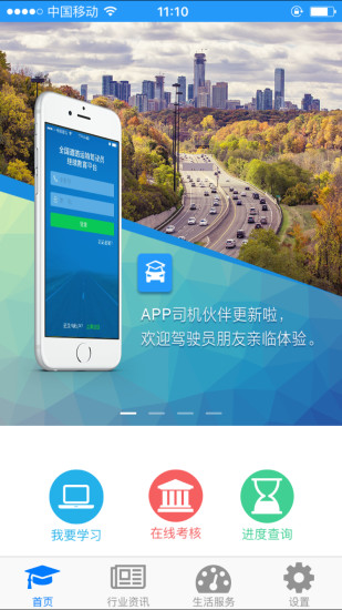 司机伙伴app最新版 v1.0.71.149 安卓版 2