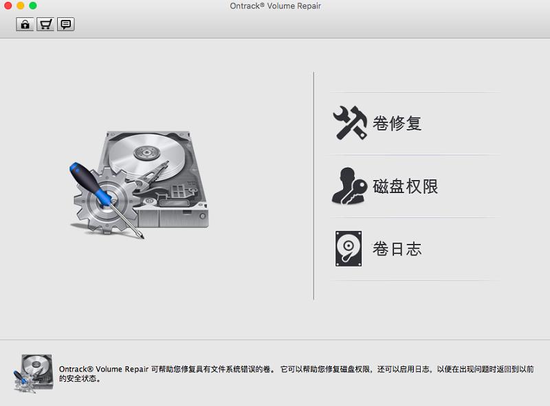 EasyRecovery12-Technician苹果电脑版(数据恢复软件) v12.0.0.3 简体中文版 1