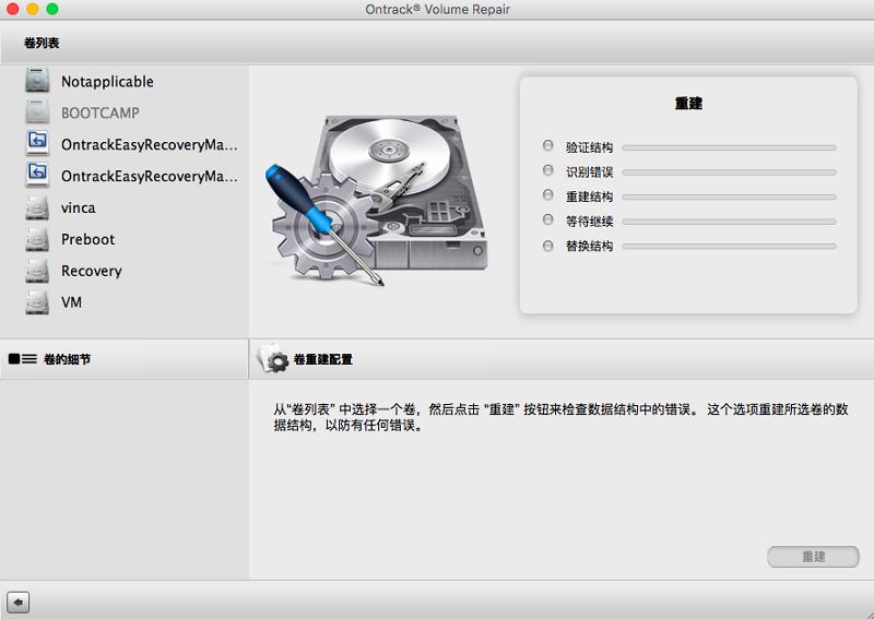 EasyRecovery12-Technician苹果电脑版(数据恢复软件) v12.0.0.3 简体中文版 2