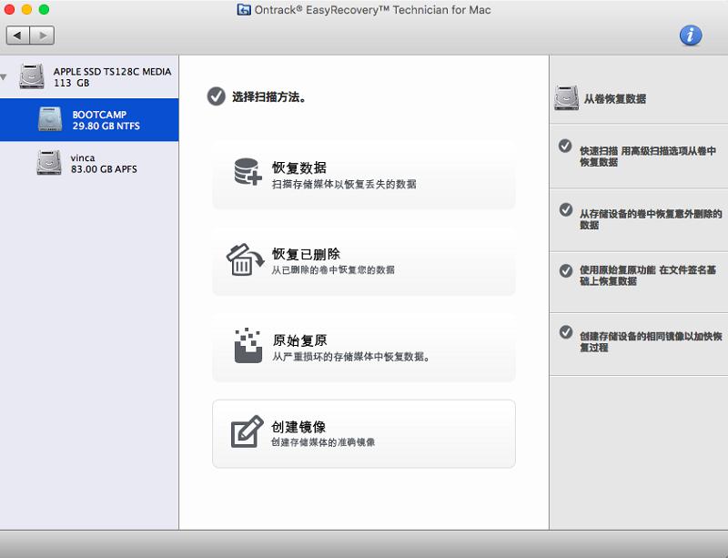EasyRecovery12-Technician苹果电脑版(数据恢复软件) v12.0.0.3 简体中文版 4
