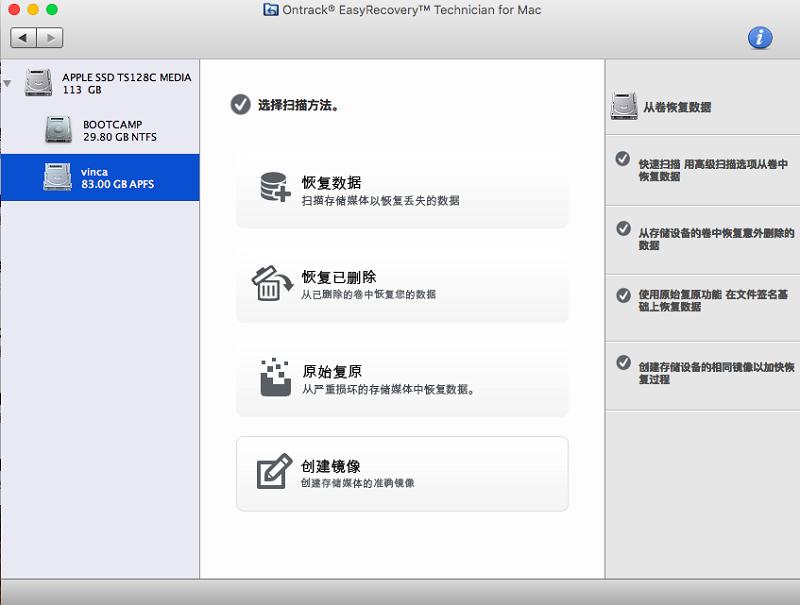 EasyRecovery12-Technician Mac(数据恢复软件)