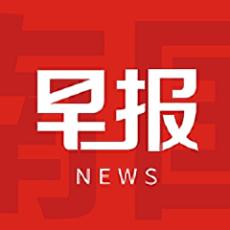 南國早報今日頭版