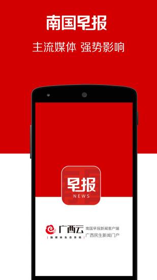 南国早报app v1.0.3 安卓版 2
