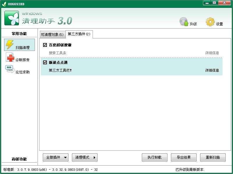 Windows清理助手简体中文版