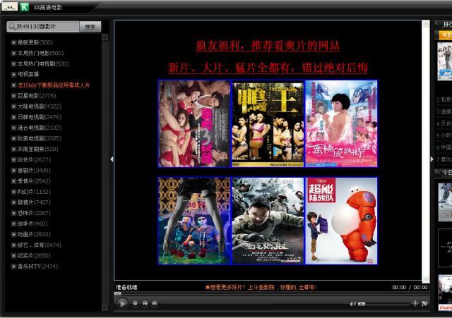 kk高清电影播放器 v2.6 最新版 0
