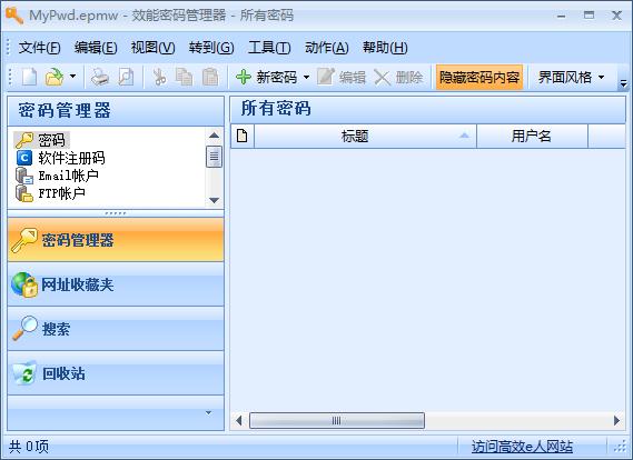 效能密码管理器软件