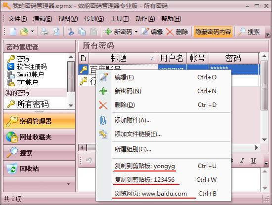 效能密码管理器安装流程