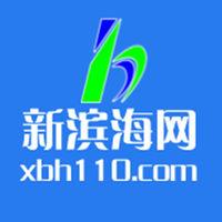 新滨海论坛手机版