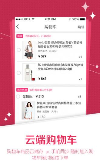 银泰百货购物网 v4.6.1 安卓版 1