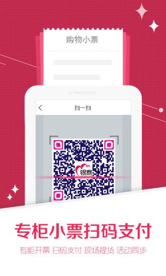 银泰百货购物网 v4.6.1 安卓版 0