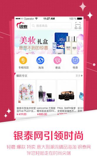 银泰百货购物网 v4.6.1 安卓版 2