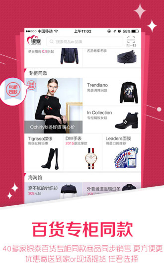 银泰百货购物网 v4.6.1 安卓版 3