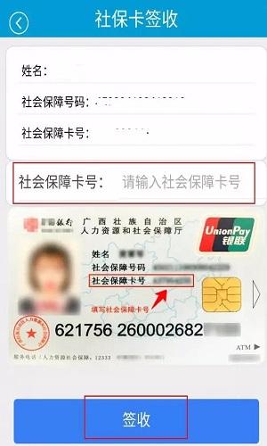宁局工会社保软件 v3.3.6 安卓版 0