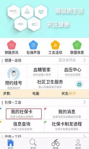 宁局工会社保软件 v3.3.6 安卓版 1