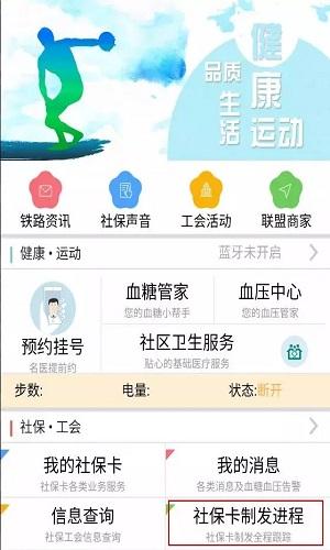宁局工会社保软件 v3.3.6 安卓版 2
