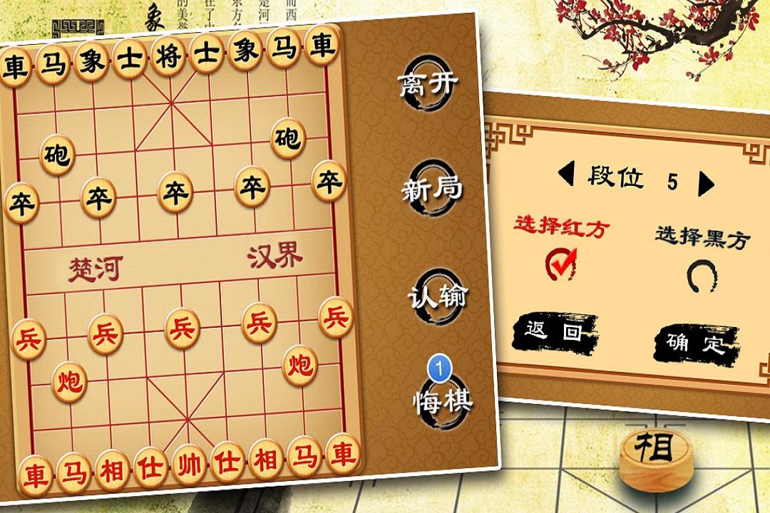 宽立象棋手机版 v4.1.0 安卓版1