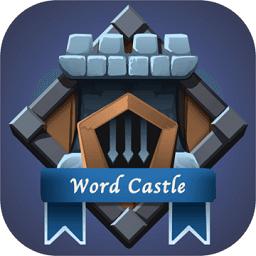 单词城堡手机版