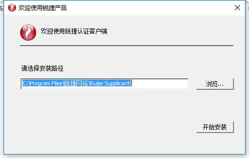 锐捷校园网软件 v4.1 最新版 0