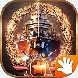 战舰猎手无限钻石版