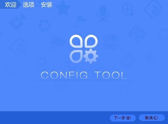 大华configtool.exe配置管理软件 v4.00.0 免费版 0