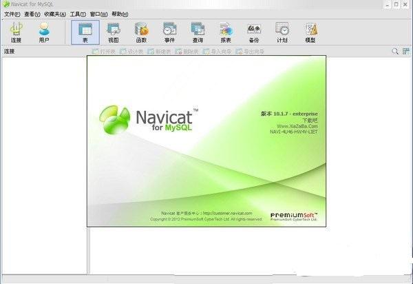 Navicat免注册破解版 永久免费版 0