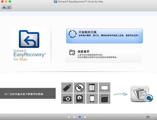 easyrecovery12家庭版 v12.0.0.3 苹果电脑版 0