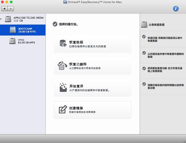 easyrecovery12家庭版for mac
