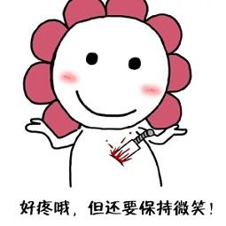 好疼啊可还是要保持微笑表情包 v1.0 免费版图片