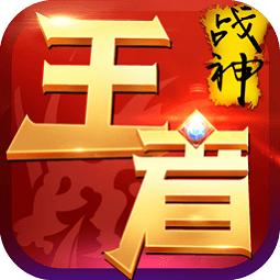 王者战神h5网页版v1.0 安卓版