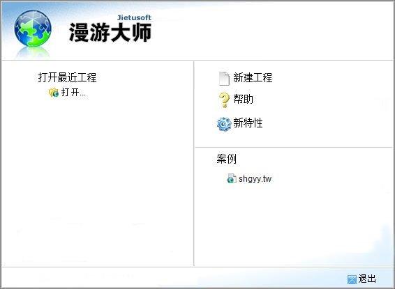 漫游大师无水印破解版 v6.0 免费版 0