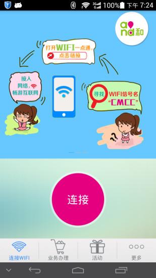 电脑wifi发射器-wifi一点通 v2018 免费版 0
