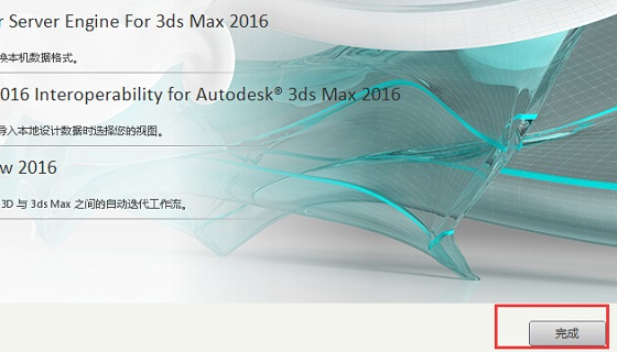 3dmax2016中文破解版 32/64位 0