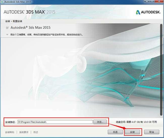 3dmax2015正式版