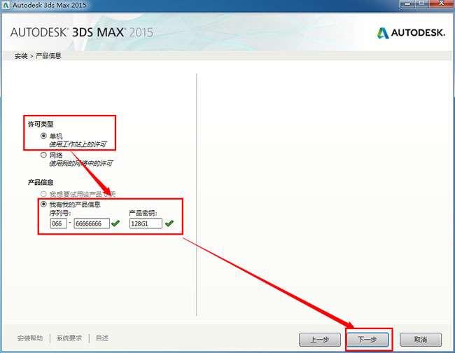 3dmax2015中文版