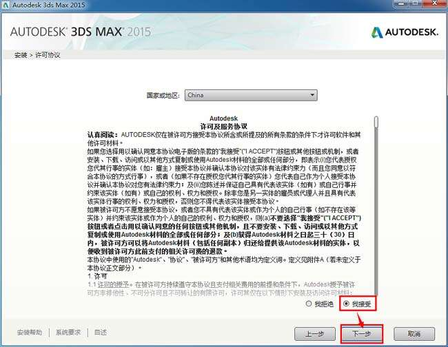 3dmax2015软件