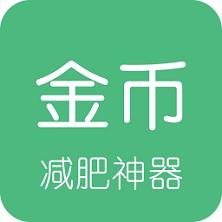 金币减肥app