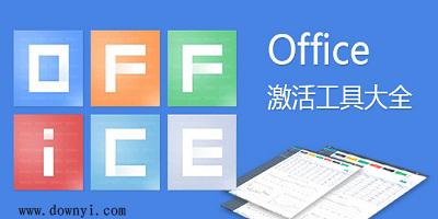 office激活工具