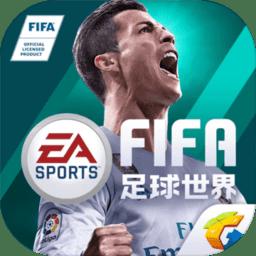 fifa足球世界taptap游戏