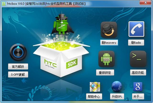 htcbox最新版